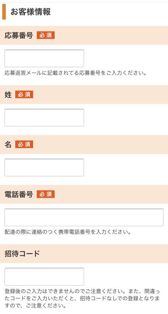 menu登録画面