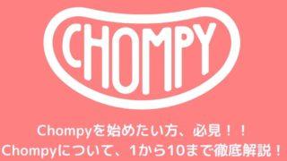 Chompy配達員を始めたい方はこちら!