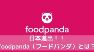 foodpandaを始めたい方はこちら!