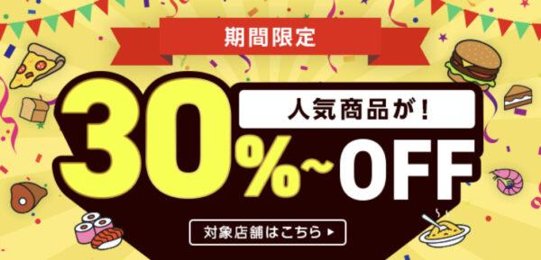 人気商品30%