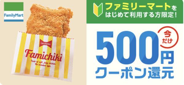 ファミマ500円