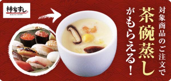 柿ずし|茶碗蒸し無料