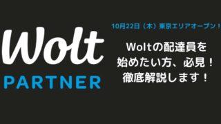 Woltを始めたい方はこちら!