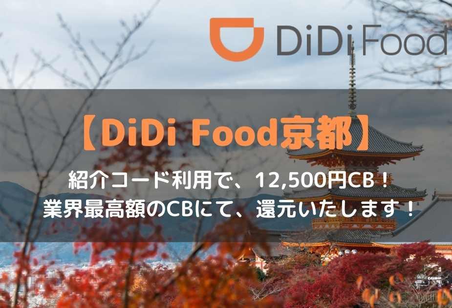 didiフード京都アイキャッチ画像