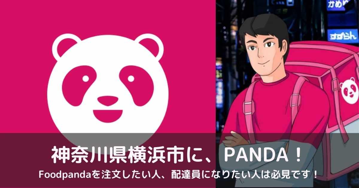 クーポン フード パンダ