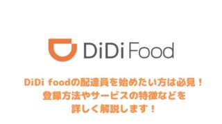 DiDi foodを始めたい方はこちら!