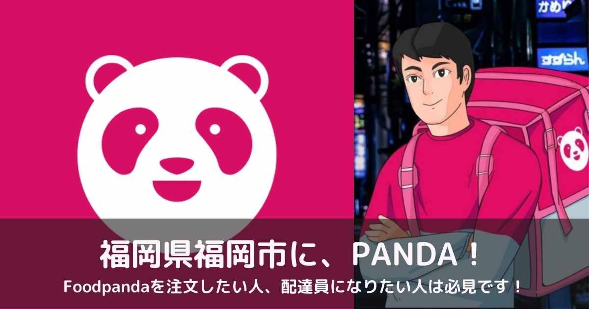 福岡 フード パンダ