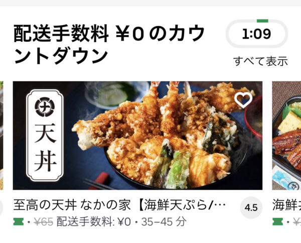 【不定期】配送料無料カウントダウン