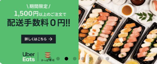 ウーバーイーツ かっぱ寿司