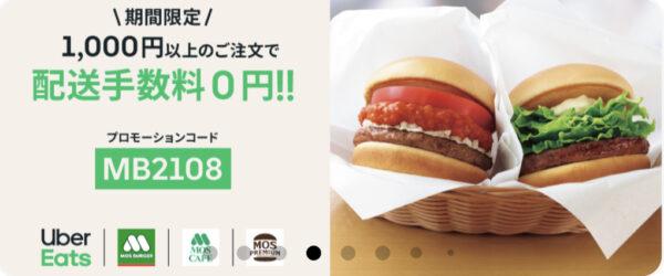 モスバーガー配送手数料0円
