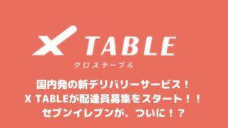 X TABLEを始めたい方はこちら!