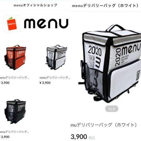 menu配達バッグ