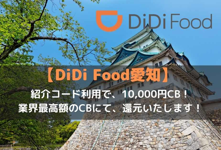 didiフード名古屋の配達員紹介!