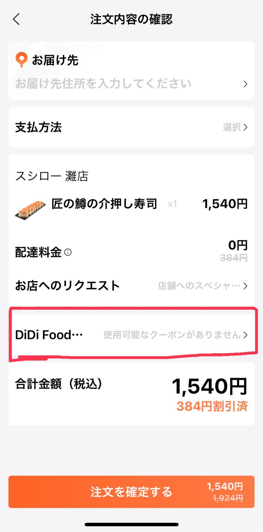 didiフードアプリイメージ1
