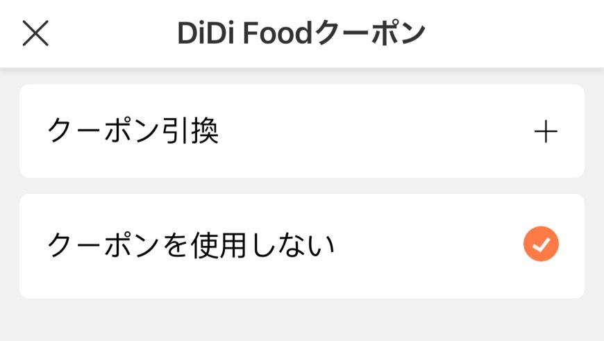 didiフードアプリイメージ2