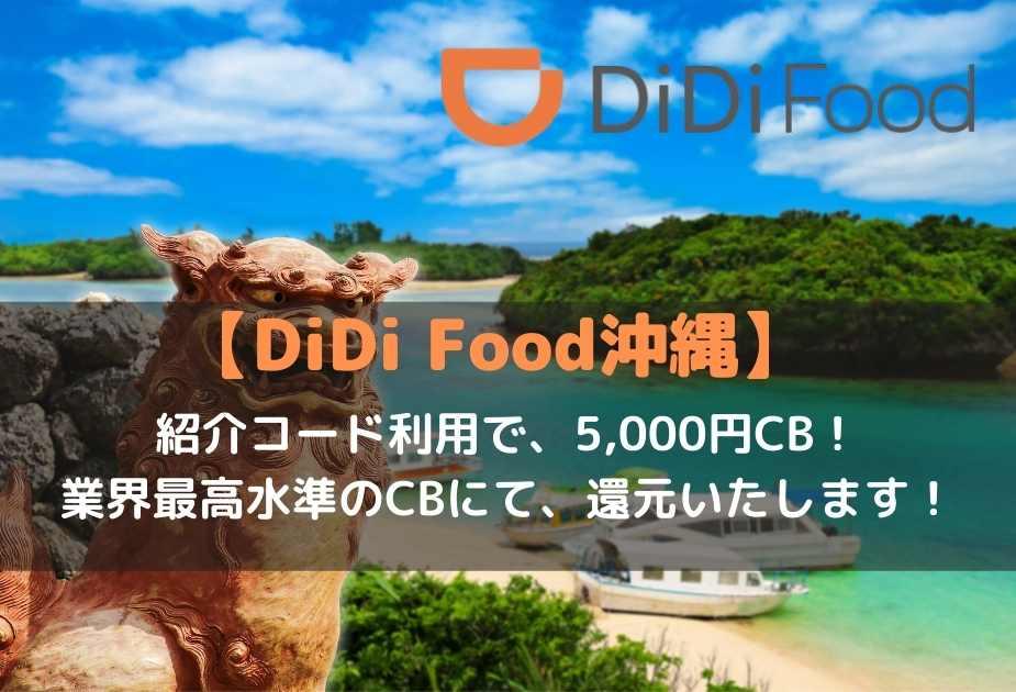 didiフード沖縄の配達員紹介