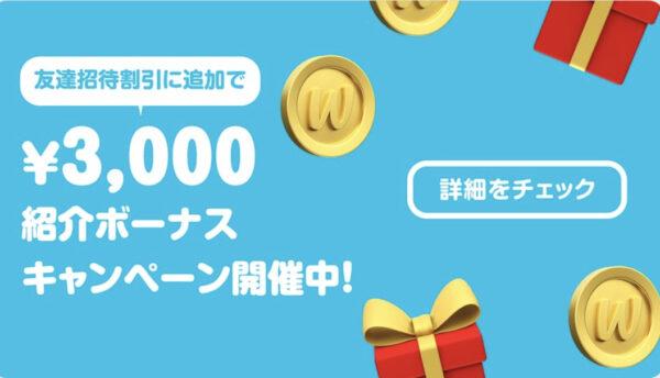 札幌3000円OFF