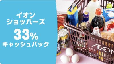 イオンショッパーズ33%キャッシュバッグ