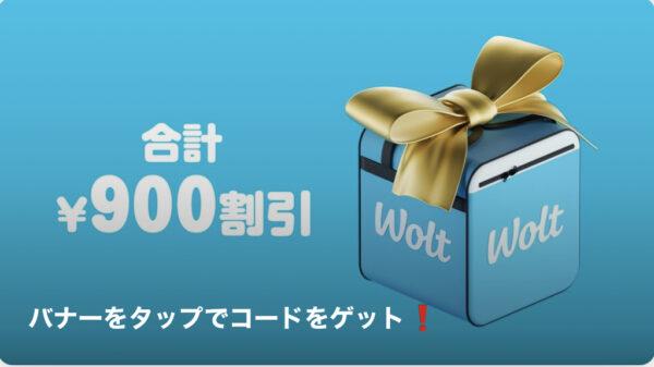 旭川限定900円クレジット