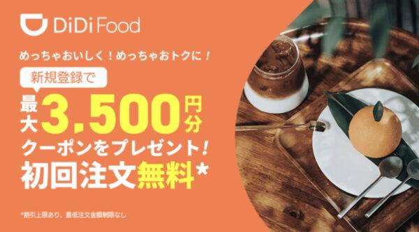 京都初回クーポン3500円