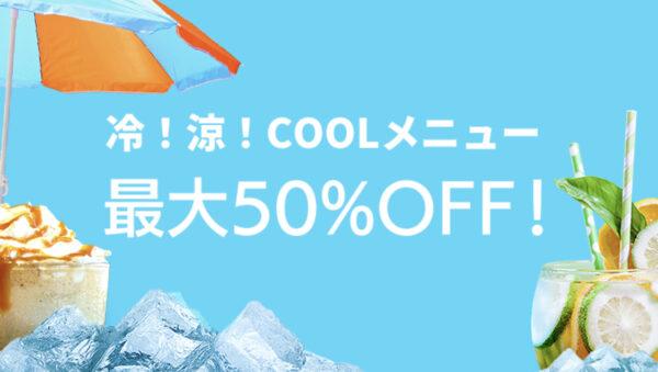 【最大50%オフ】冷!涼!COOLメニュー!