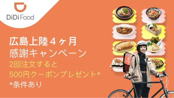 広島上陸4ヶ月感謝キャンペーン