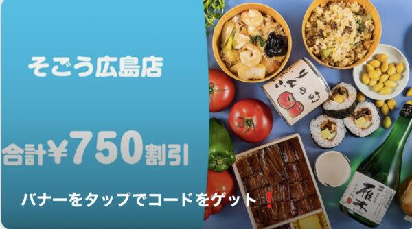 そごう広島限定750円クレジット