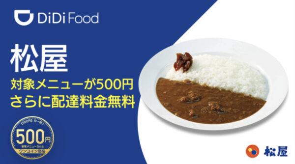 松屋500円