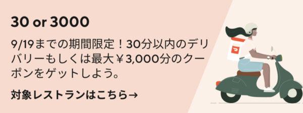 30or3000