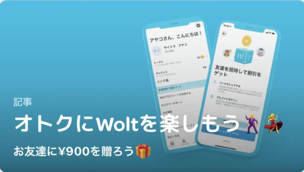 wolt初回限定クーポン