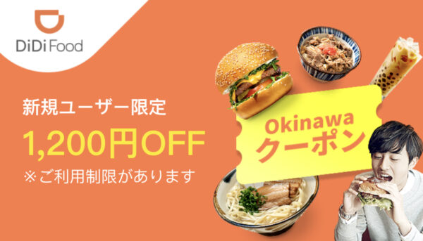沖縄初回クーポン