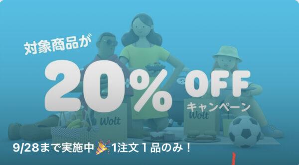 対象商品20%OFF