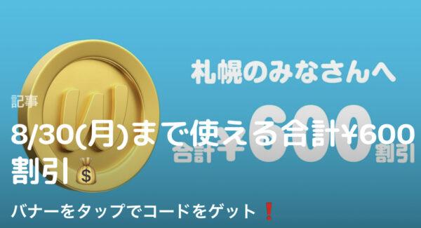 札幌 600円