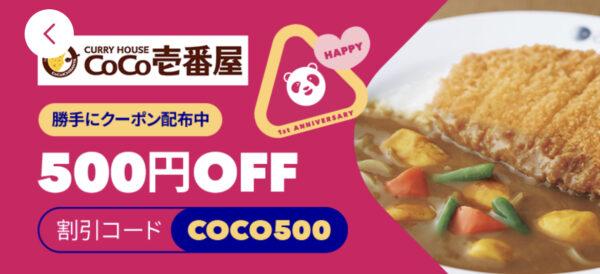 CoCo壱500円OFF
