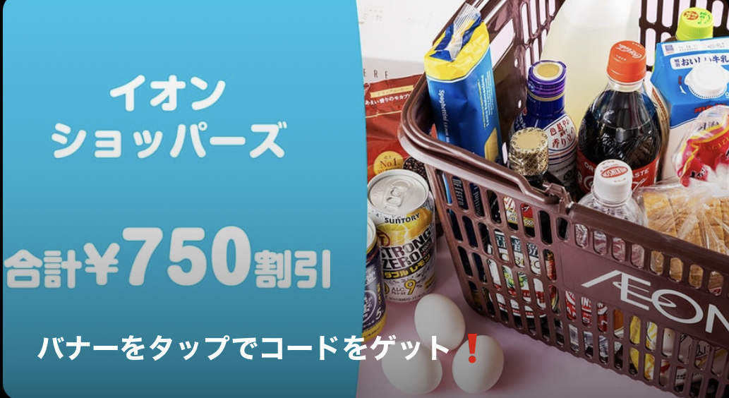 イオンショッパーズ750円クレジット