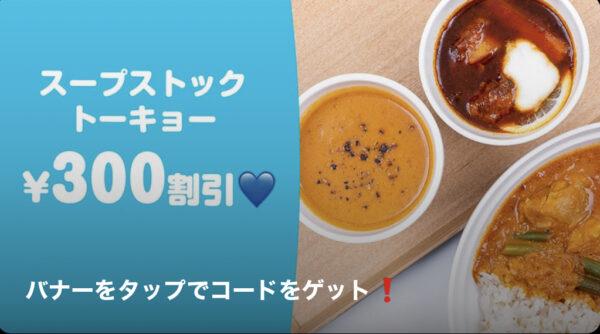 スープストック|300円割引