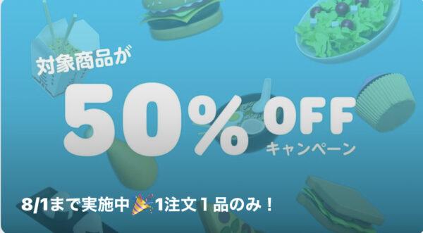 wolt50%オフキャンペーン