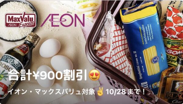 イオン900円割引
