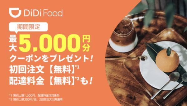大阪初回クーポン5000円