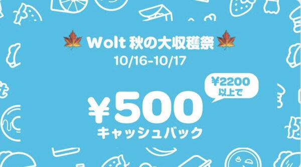 wolt 500円キャッシュバック