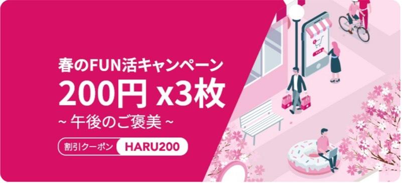 フードパンダ 春のFUN活キャンペーン