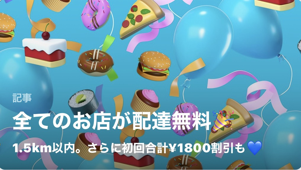 wolt秋田 2大キャンペーン