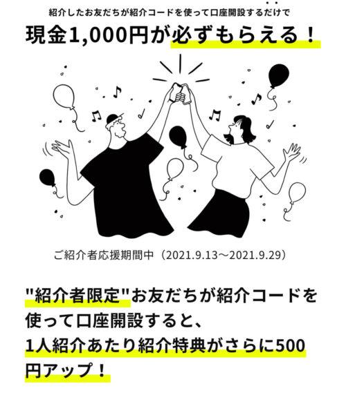 inviter-campaign