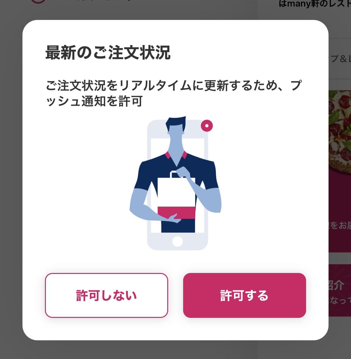 注文のプッシュ通知許可画面