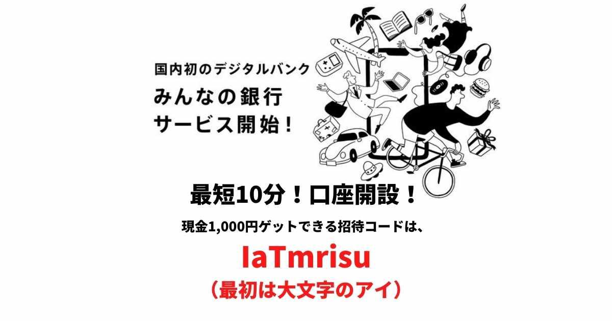 みんなの銀行|招待コードで1,000円ゲット!