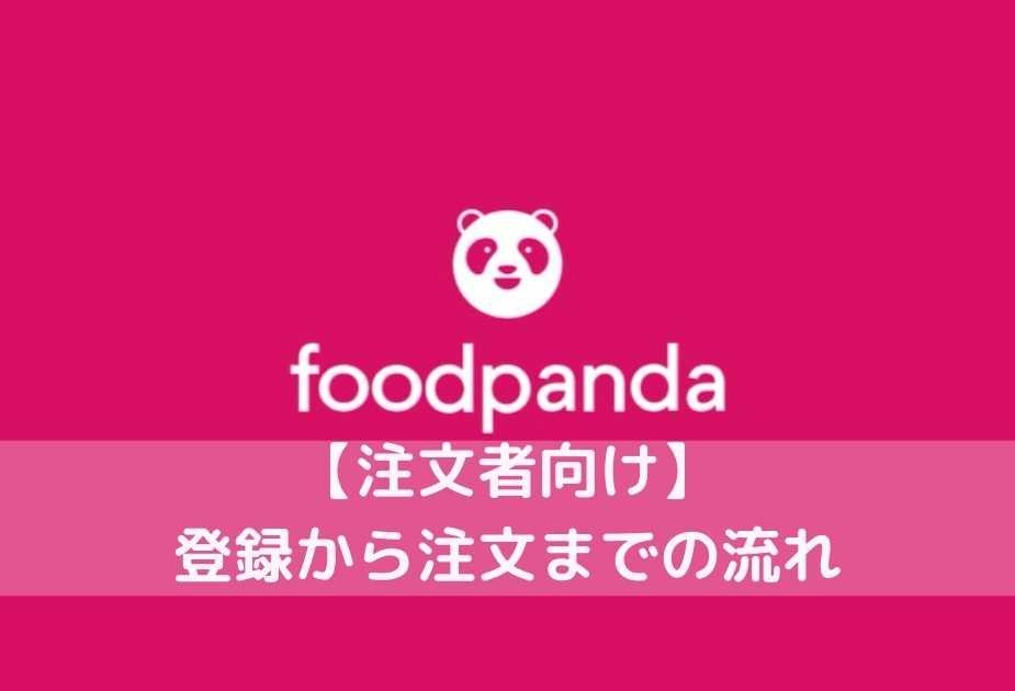 foodpanda 登録から注文までの流れ