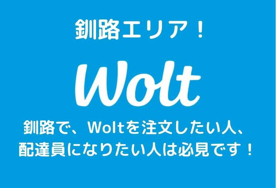 Wolt釧路エリアアイキャッチ画像