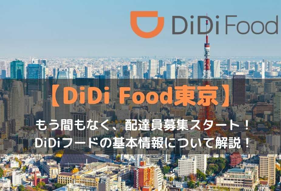 DiDiフード東京アイキャッチ画像