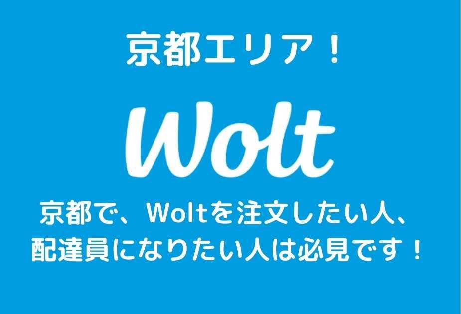 Wolt京都アイキャッチ画像