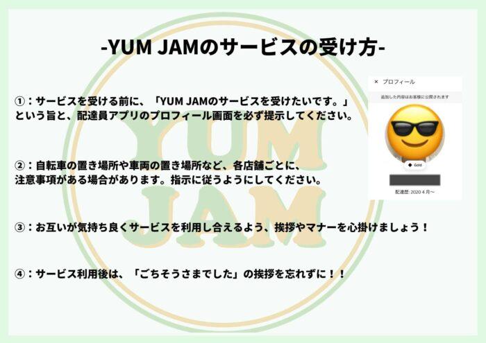 YUM JAMのルール
